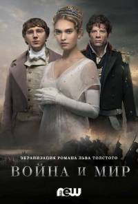 ������ ����-������ ����� � ��� / War and Peace (6 �����) (2016) - �������������� - 1 DVD