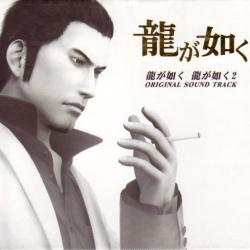 Yakuza 1-4 Original Soundtrack