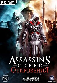 Assassin's Creed Revelations Коллекционное (3 DVD) 2011 г.
