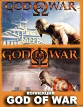 GOD OF WAR 1-2