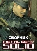 Metal Gear Solid (����)