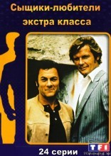 ������ ������ ������� �������� (The Persuaders!) (1971-1972)