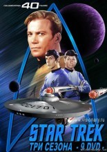 Star Trek The Original Series (TOS)