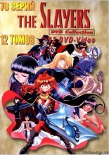 Рубаки (The Slayers) - Часть 1 (DVD-Video) (аниме-сериал)