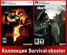 Survival-horror, часть 3 (Horror-Shooter)