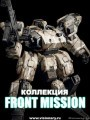 ��������� Front Mission 1-5 (����)