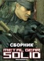 Metal Gear Solid (игры)